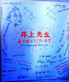 Messages written to Professor Inoue